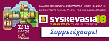 Exhibition Syskevasia 18